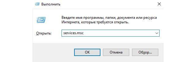выполнить services.msc