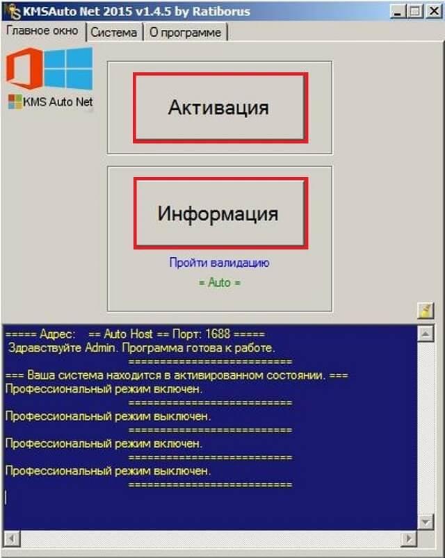 Активация Виндовс 10 через приложение KMS Auto Net