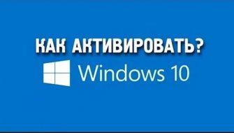 4 способа активировать Windows 10