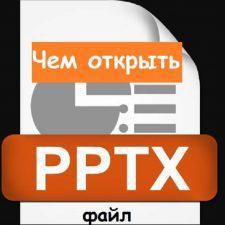 Чем открыть pptx файл