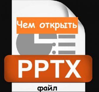 7 популярных программ, которыми можно открыть формат pptx