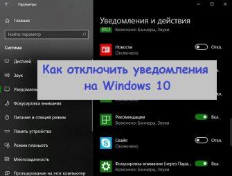 6 простых способов, как отключить уведомления в Windows 10