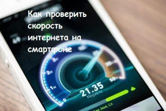 Как проверить скорость интернета на смартфоне: несколько простых способов