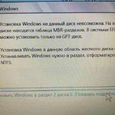 """Ошибка """"Установка windows на данный диск невозможна"""""""