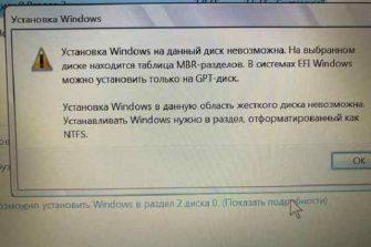 Что делать, если установка Windows на данный диск невозможна: несколько способов