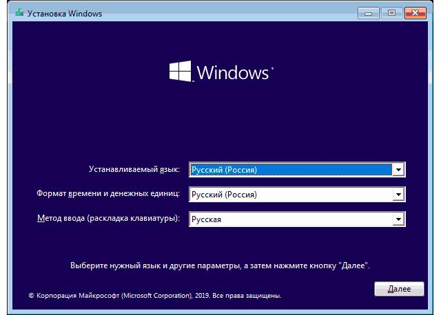 выбор языка установки Windows 10