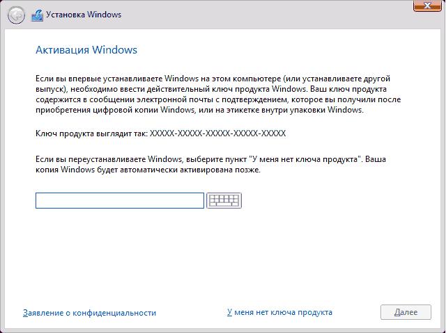 ввод ключа активации Windows 10