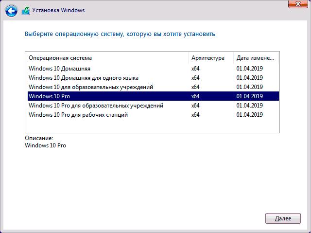 Выбор редакции Windows 10 для установки