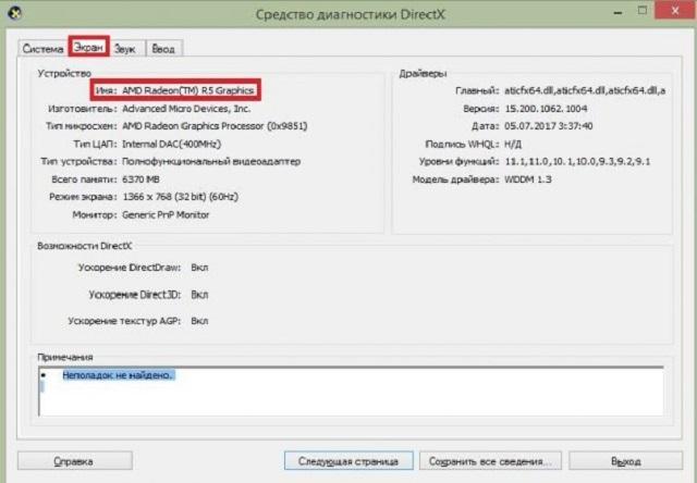 Как узнать, какая видеокарта установлена через сервис диагностики DirectX