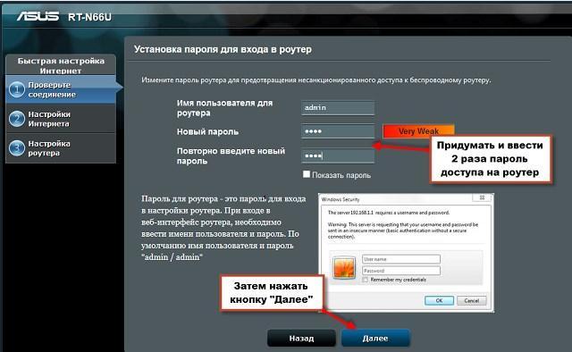 Установка пароля для входа в настройки роутера Asus
