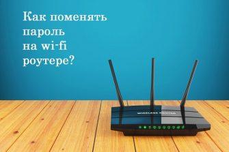 Что делать, если нужно поменять пароль на wi-fi роутере?