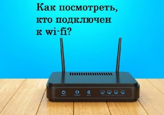 Способы посмотреть, кто подключен к wi-fi