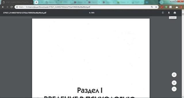 Как открыть PDF в браузере