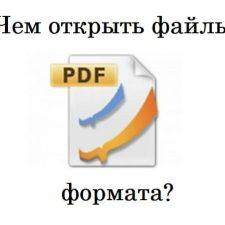 Чем открыть PDF файлы
