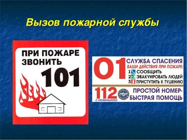 Номер телефона пожарных
