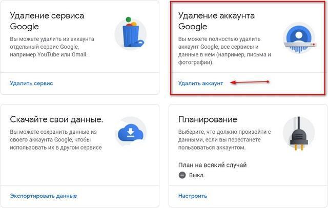Удаление аккаунта гугл