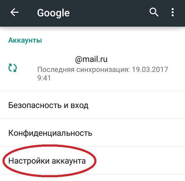 Вход в Настройки для удаления аккаунта гугл