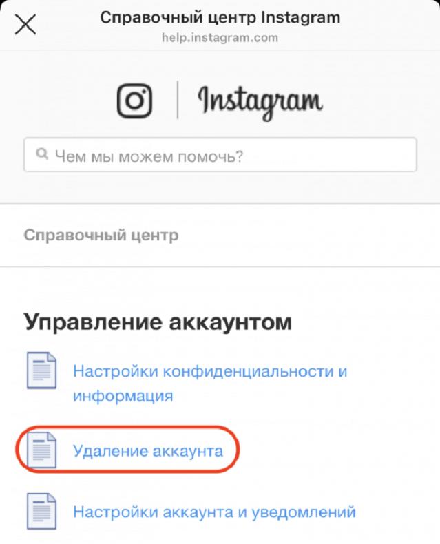 Удаление аккаунта инстаграм с телефона
