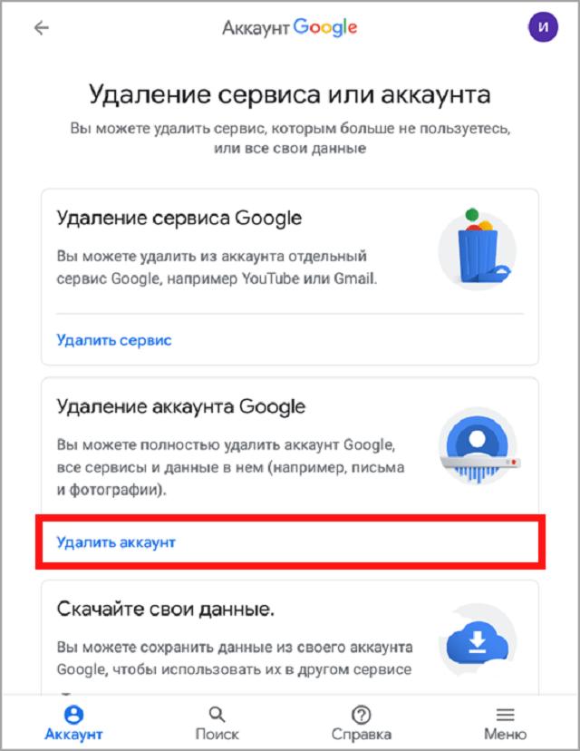 Удаление аккаунта гугл с андроида