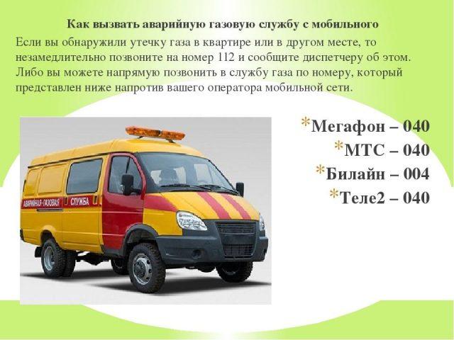 Номер телефона службы газа