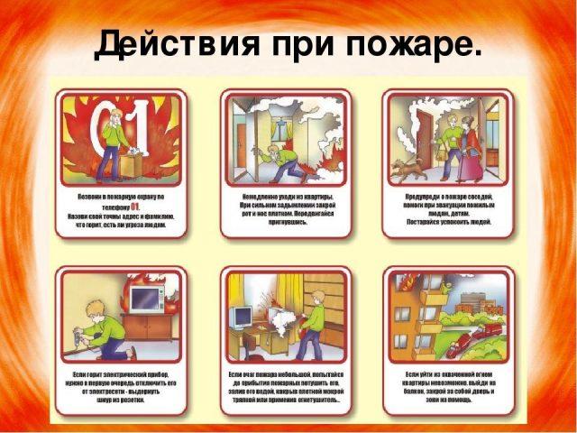 Рекомендации, как вести себя при пожаре