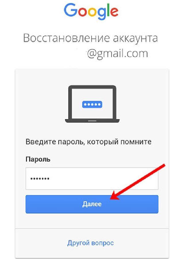 Восстановление аккаунта гугл