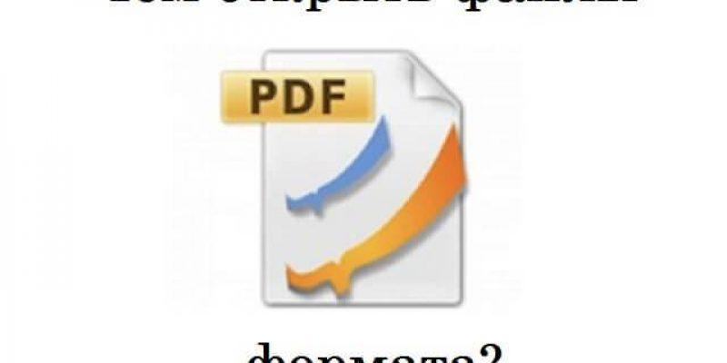 Способы открытия файлов pdf формата на компьютере и смартфоне